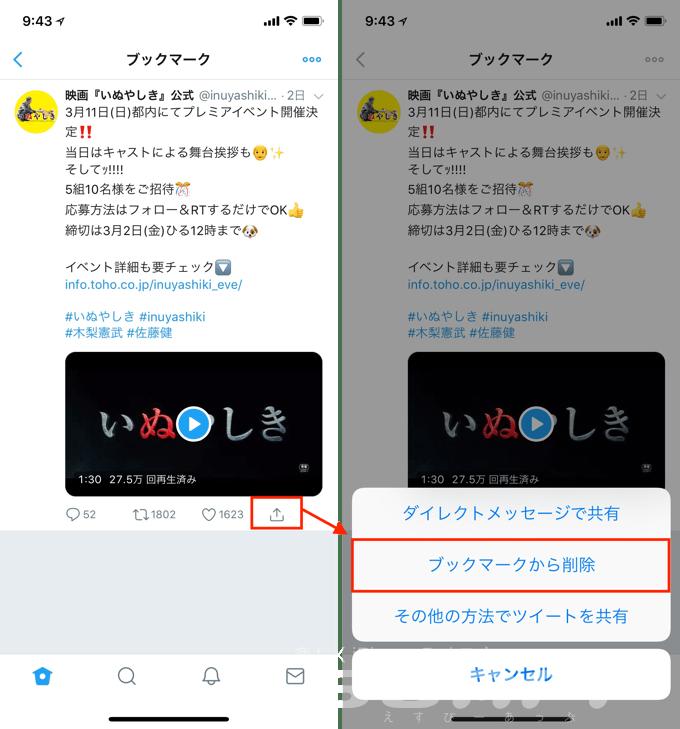 4_twitter-bookmark_20180301_up