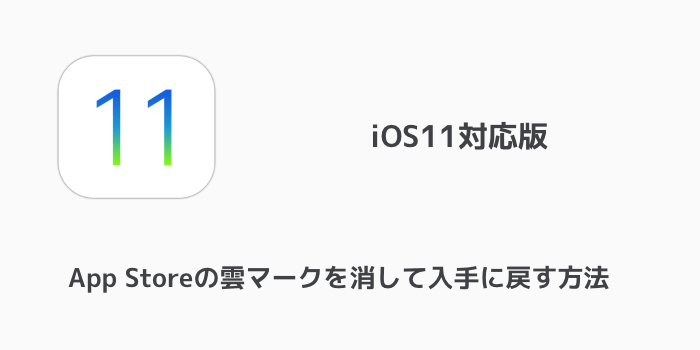 【iPhone】iOS 11.3 beta 6などが開発者向けにリリース 今月28日にはスペシャルイベントも開催