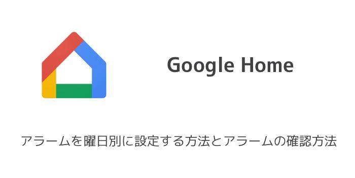 【Google Home】アラームを曜日別に設定する方法とアラームの確認方法