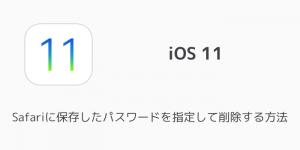 【iPhone&iPad】アプリセール情報 – 2018年3月5日版