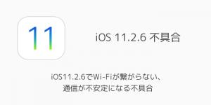 【iPhone】iOS11.2.6でWi-Fiが繋がらない、通信が不安定になる不具合
