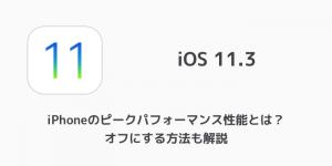 【iPhone&iPad】アプリセール情報 – 2018年3月30日版