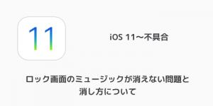 【iPhone】イヤホンの音量の左右バランスを調整する方法