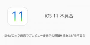 【iPhone&iPad】アプリセール情報 – 2018年3月21日版