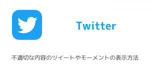 【Twitter】不適切な内容のツイートやモーメントの表示方法