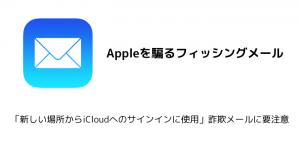 【iPhone】iOS11.3.1でアプリの起動が遅い・遅くなったとの声