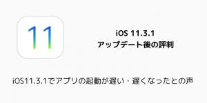 【注意喚起】「新しい場所からiCloudへのサインインに使用」詐欺メールに要注意