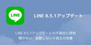 【LINE】「正常に処理できませんでした」でスタンプが買えない・ダウンロードできない問題が発生