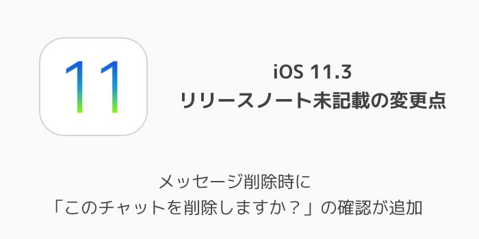 【iOS11.3】アップデート後に「LINE@」が起動しない不具合が発生