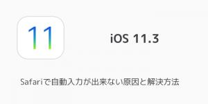 【iOS11.3】メッセージ削除時に「このチャットを削除しますか?」の確認が追加
