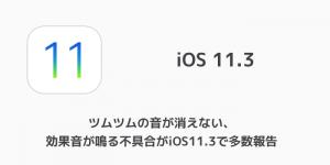 【iPhone&iPad】アプリセール情報 – 2018年4月10日版