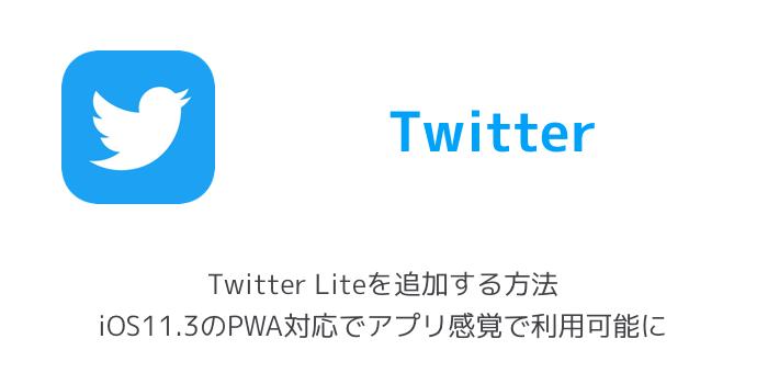 【iPhone】Twitter Liteを追加する方法 iOS11.3のPWA対応でアプリ感覚で利用可能に