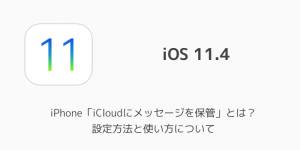 【iOS11.4】アップデートの変更内容と不具合情報まとめ