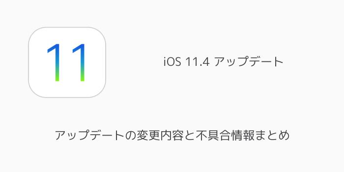 【iPhone】「購入を完了できませんでした」で課金できない原因と対処法