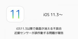 【iPhone】iOS11.3以降で画面が消える不具合 近接センサーが誤作動する問題が報告