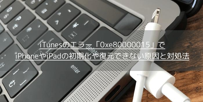 【iPhone】iTunesのエラー「0xe80000015」で初期化や復元できない原因と対処法