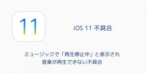 【iPhone】ミュージックで「再生停止中」と表示され音楽が再生できない不具合