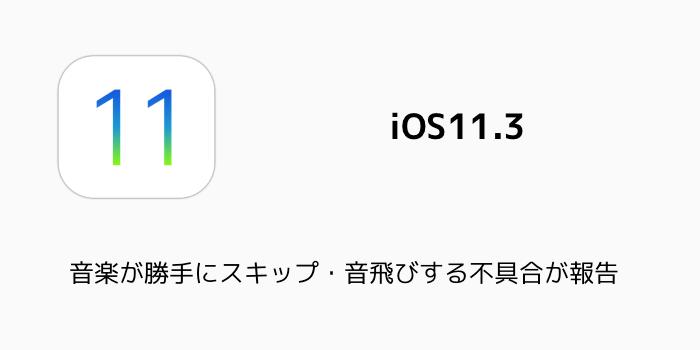 【iPhone&iPad】アプリセール情報 – 2018年5月2日版