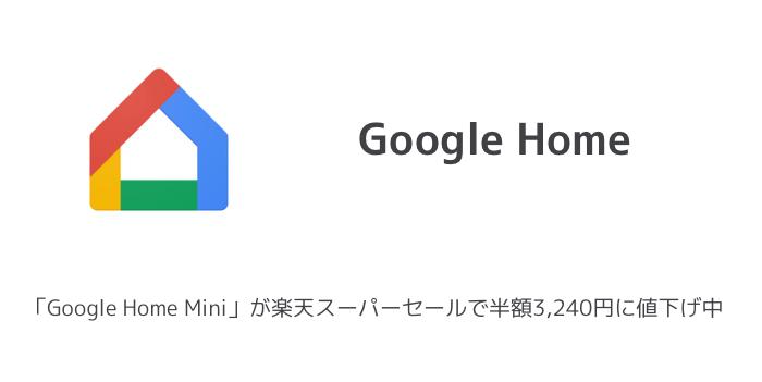 【セール】「Google Home Mini」が楽天スーパーセールで半額3,240円に値下げ中