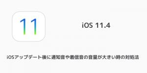 【iOS11.4】iPhoneのバッテリー最大容量はiOSアップデートで増減する場合がある