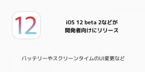 【iPhone】iOS 12、macOS Mojave、watchOS 5の新機能を紹介するプレビューが公開