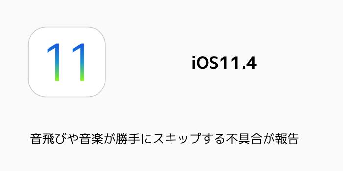 【iPhone&iPad】アプリセール情報 – 2018年6月12日版