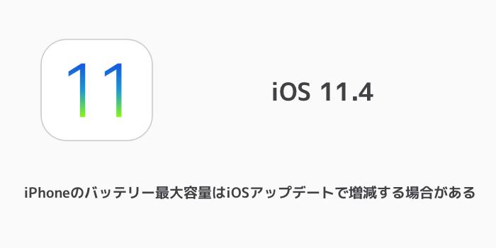 【iPhone】iOSアップデート後に通知音や着信音の音量が大きい時の対処法
