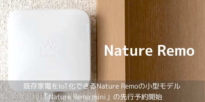 【新製品】既存家電をIoT化できるNature Remoの小型モデル「Nature Remo mini」の先行予約開始