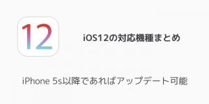 【iPhone】iOS12の対応機種まとめ iPhone 5s以降であればアップデート可能