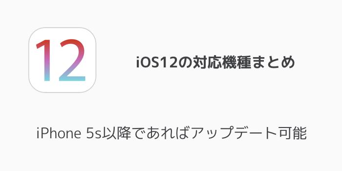 【iPhone】iOS 12の新機能や変更点などWWDC2018発表まとめ