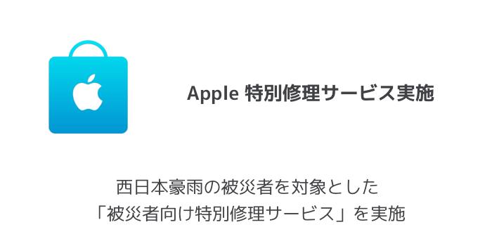 【Apple】西日本豪雨の被災者を対象とした「被災者向け特別修理サービス」を実施