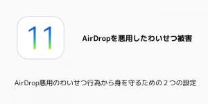 【iPhone&iPad】アプリセール情報 – 2018年7月14日版