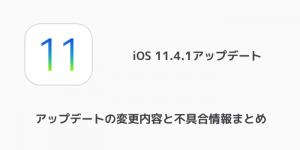 【iPhone&iPad】アプリセール情報 – 2018年7月9日版