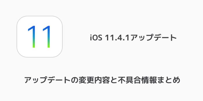 【iOS11.4.1】アップデートの変更内容と不具合情報まとめ