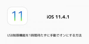 【iPhone&iPad】アプリセール情報 – 2018年7月12日版
