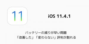 【iOS11.4.1】バッテリーの減りが早い問題「改善した」「変わらない」評判が割れる