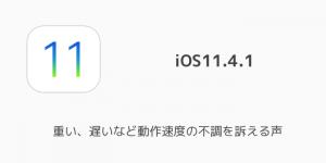 【LINEモバイル】iPhone SEを30,800円から販売開始 データフリー機能は秋頃対応予定