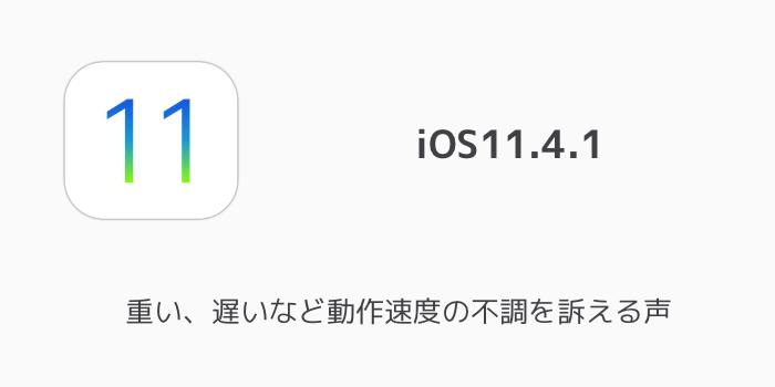 【iPhone】iOS11.4.1で重い、遅いなど動作速度の不調を訴える声