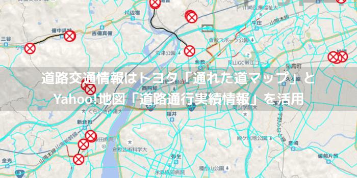 【災害】道路交通情報はトヨタ「通れた道マップ」とYahoo!地図「道路通行実績情報」を活用