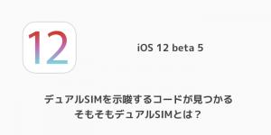 【iPhone&iPad】アプリセール情報 – 2018年7月31日版