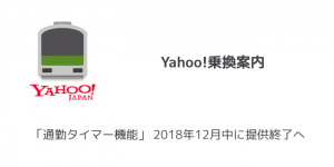 【iPhone】Yahoo!乗換案内「通勤タイマー機能」2018年12月中に提供終了へ