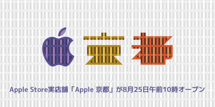 【Apple】京都にApple Store実店舗「Apple 京都」が8月25日午前10時オープン
