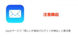 【iPhone&iPad】アプリセール情報 – 2018年8月10日版
