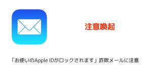 【iPhone&iPad】アプリセール情報 – 2018年8月5日版
