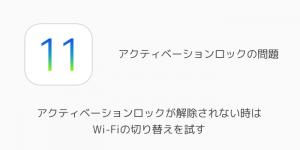 【iPhone】アクティベーションロックが解除されない時はWi-Fiの切り替えを試す