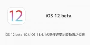 【iPhone&iPad】アプリセール情報 – 2018年8月24日版