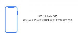 【iPhone&iPad】アプリセール情報 – 2018年8月3日版
