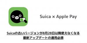 【iPhone&iPad】アプリセール情報 – 2018年8月20日版
