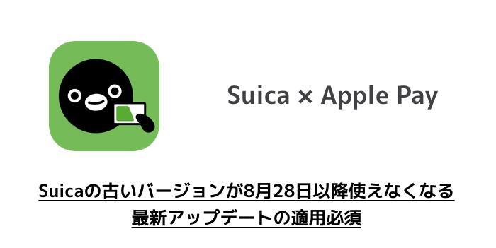 【iPhone】Suicaの古いバージョンが8月28日以降使えなくなる 最新アップデートの適用必須