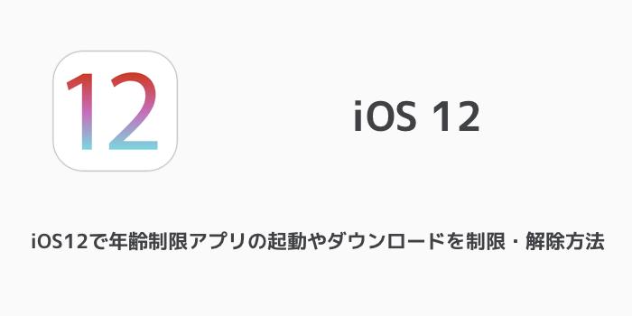 【iPhone】iOS12で年齢制限アプリの起動やダウンロードを制限・解除方法